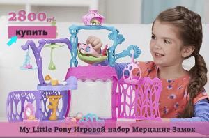 My Little Pony Игровой набор Мерцание Замок